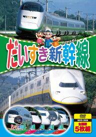 【送料無料・新品】だいすき新幹線《5枚組(全国版)》