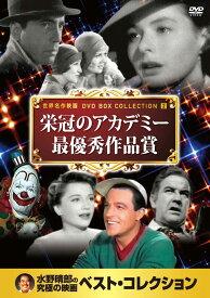 【送料無料・新品】栄冠のアカデミー最優秀作品賞《名作映画DVD10枚》