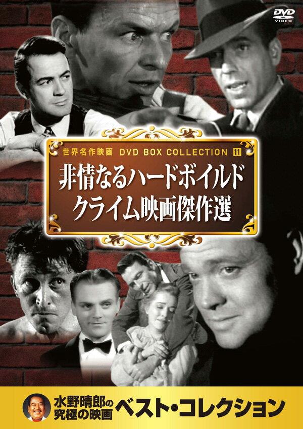 【送料無料・新品】非情なるハードボイルド クライム映画傑作選《名作映画DVD10枚》