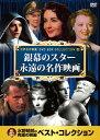 【送料無料】銀幕のスター 永遠の名作映画 《名作映画DVD10枚》