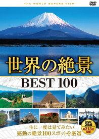 【送料無料・新品】世界の絶景 BEST100 DVD 2枚組 〜一生に一度は見てみたい〜