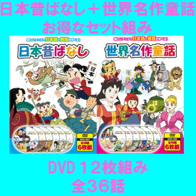 【送料無料・新品】日本昔ばなし世界名作童話