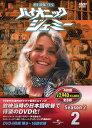 【送料無料・新品】バイオニック ジェミー シーズン2-2