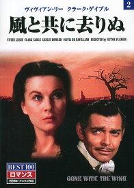【1480円(税抜)以上送料無料・新品】【風と共に去りぬ】名作クラシック映画
