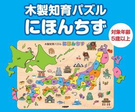 【1480円(税抜)以上送料無料・新品】木製知育パズル にほんちず