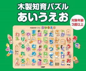 【1480円(税抜)以上送料無料・新品】木製知育パズル あいうえお