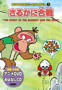 【1628円以上送料無料】英語学習絵本(日本語/英語)さるかに合戦 CD+DVD付