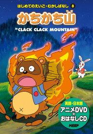 【1480円(税抜)以上送料無料】英語学習絵本(日本語/英語)かちかち山 CD+DVD付