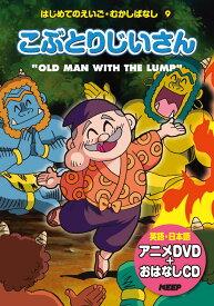 【1480円(税抜)以上送料無料】英語学習絵本(日本語/英語)こぶとりじいさん CD+DVD付