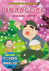 【1480円(税抜)以上送料無料】英語学習絵本(日本語/英語)はなさかじいさん CD+DVD付