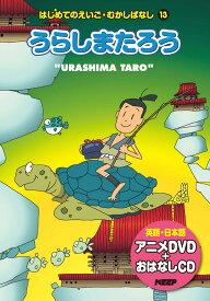 【1480円(税抜)以上送料無料】英語学習絵本(日本語/英語)うらしまたろう CD+DVD付