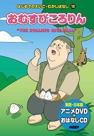 【1480円(税抜)以上送料無料】英語学習絵本(日本語/英語)おむすびころりん CD+DVD付