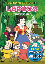 【1480円(税抜)以上送料無料】英語学習絵本(日本語/英語)しらゆきひめ CD+DVD付