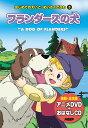 【980円(税抜)以上送料無料】英語学習絵本(日本語/英語)フランダースの犬 CD+DVD付