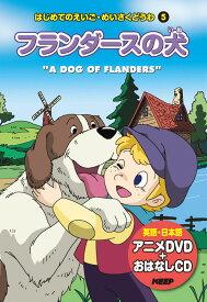 【1480円(税抜)以上送料無料】英語学習絵本(日本語/英語)フランダースの犬 CD+DVD付