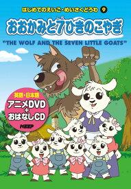 【1480円(税抜)以上送料無料】英語学習絵本(日本語/英語)おおかみと7ひきのこやぎ CD+DVD付