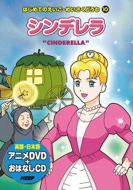 【1480円(税抜)以上送料無料】英語学習絵本(日本語/英語)シンデレラ CD+DVD付