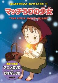 【1480円(税抜)以上送料無料】英語学習絵本(日本語/英語)マッチうりの少女 CD+DVD付