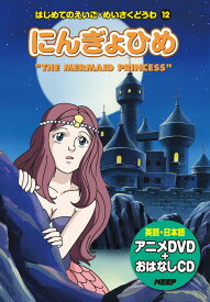 【1480円(税抜)以上送料無料】英語学習絵本(日本語/英語)にんぎょひめ CD+DVD付
