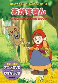 【1480円(税抜)以上送料無料】英語学習絵本(日本語/英語)あかずきん CD+DVD付