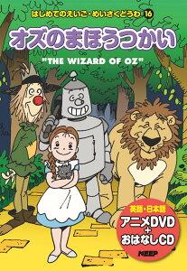 【1628円以上送料無料】英語学習絵本(日本語/英語)オズのまほうつかい CD+DVD付
