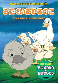 【980円(税抜)以上送料無料】英語学習絵本(日本語/英語)みにくいあひるのこ CD+DVD付