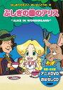 【980円(税抜)以上送料無料】英語学習絵本(日本語/英語)ふしぎの国のアリス CD+DVD付
