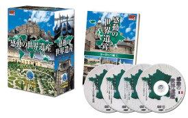 【送料無料・新品】感動の世界遺産 1 全20巻組