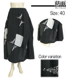 試着対応 一部除き送料無料 センソユニコ 慈雨 レディースモノトーンカットジャガードスカート日本製 春夏物 カジュアル ふんわり 個性的 ウエストゴム