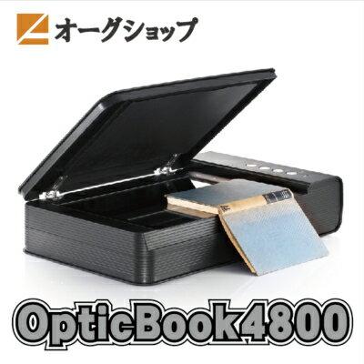 Plustek正規代理店 株式会社アイテックス 取扱品A4ブックスキャナー Plustek OpticBook 4800 高速読取りモデルエッジ幅2mm非破壊自炊《送料無料》