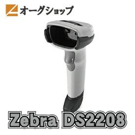 DS2208-USBR :圧倒的パフォーマンスの2Dイメージャー★当ショップ在庫所有商品★