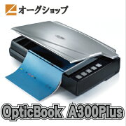 Plustek正規代理店オーグショップ取扱品A3ブックスキャナーPlustekOpticBookA300PlusA3対応高速読取りLED採用により高速起動《送料無料》