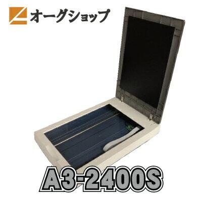 A3読取スキャナーA3-2400SA3対応 《送料無料》 A3Flat1200N 後継機