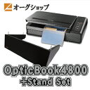A4ブックスキャナー Plustek OpticBook 4800+スタンド セットモデル《送料無料》