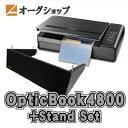 A4ブックスキャナー Plustek OpticBook 4800+スタンド セットモデルPlustek正規代理店 取扱品《送料無料》