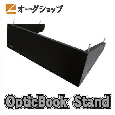 ブックスキャナ OpticBookシリーズ専用 Stand (スタンド)