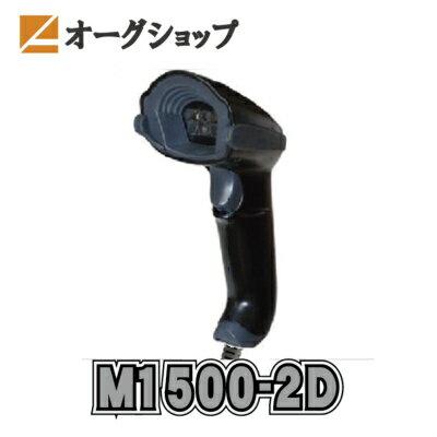 衝撃価格! 二次元コードリーダー M1500-2D-USB QRコードリーダー