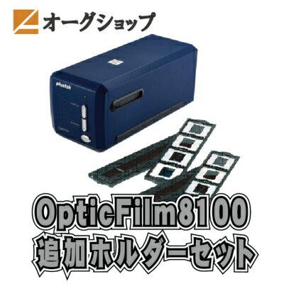 Plustek正規代理店 オーグ取扱品フィルムスキャナー《追加フォルダーセット》Plustek OpticFilm 8100白色LEDモデル 高解像度 7200x7200dpi《送料無料/即納》Plustek公式代理店 オーグショップが直売