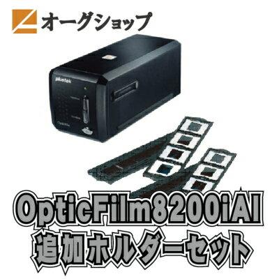 Plustek正規代理店 オーグ取扱品フィルムスキャナー《追加フォルダーセット》Plustek OpticFilm 8200iAI赤外線ゴミチェック機能(iSRD)付白色LEDモデル 《送料無料/即納》