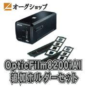 フィルムスキャナー《追加フォルダーセット》PlustekOpticFilm8200iAI赤外線傷/ゴミ補正機能(iSRD)付白色LEDモデル《送料無料/即納》