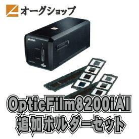 フィルムスキャナー《追加フォルダーセット》Plustek OpticFilm 8200iAI 赤外線傷/ゴミ補正機能(iSRD)付 35mmフィルム+スライド対応《送料無料/即納》