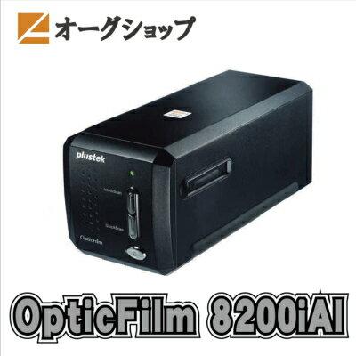 Plustek正規代理店 オーグ取扱品フィルムスキャナーPlustek OpticFilm 8200iAI赤外線ゴミチェック機能(iSRD)付白色LEDモデル 《送料無料/即納》