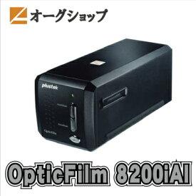 フィルムスキャナーPlustek OpticFilm 8200iAI赤外線ゴミチェック機能(iSRD)付白色LEDモデル 《送料無料/即納》