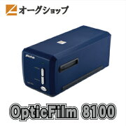 Plustek正規代理店株式会社オーグ取扱品フィルムスキャナーPlustekOpticFilm8100白色LEDモデル高解像度7200x7200dpi《送料無料/即納》Plustek公式代理店株式会社オーグが直売
