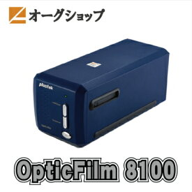 フィルムスキャナーPlustek OpticFilm 8100Plustek正規代理店 オーグ取扱品白色LEDモデル 高解像度 7200x7200dpi《送料無料/即納》Plustek公式代理店 オーグショップが直売