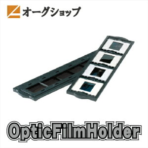 Plustek製フィルムスキャナーOpticFilmシリーズ専用予備ホルダーセット