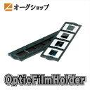 Plustek製フィルムスキャナー OpticFilmシリーズ専用 予備ホルダーセット