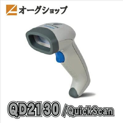 Datalogic_QuickScan I (QD2130)高性能一次元ロングレンジCCDバーコードリーダーGreenSpotで読取りを目視で確認できる防塵・防滴 IP42_耐落下1.5mUSB接続