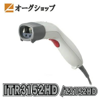 超激安 低価格 2次元バーコードリーダー Z3152HD-USB QRコードリーダー Z-3152 Z3152 Z3152HD → ITR3152へと型番が変わりました