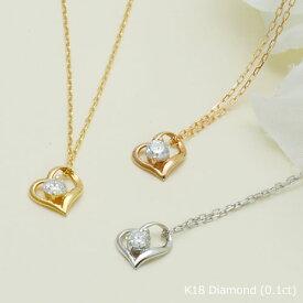【数量限定】K18 ゴールド ダイヤモンド 0.1ct ハート ネックレス ペンダント 18金 イエローゴールド/ホワイトゴールド/ピンクゴールド